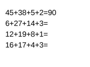 45+38+5+2=90 6+27+14+3= 12+19+8+1= 16+17+4+3=