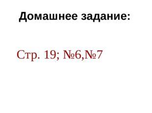 Домашнее задание: Стр. 19; №6,№7