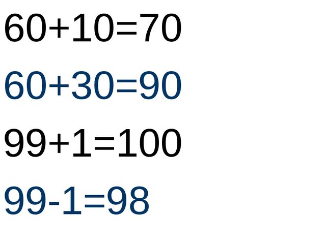 60+10=70 60+30=90 99+1=100 99-1=98