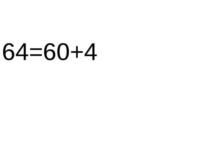 64=60+4