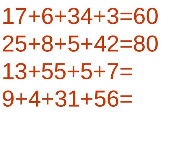 17+6+34+3=60 25+8+5+42=80 13+55+5+7= 9+4+31+56=