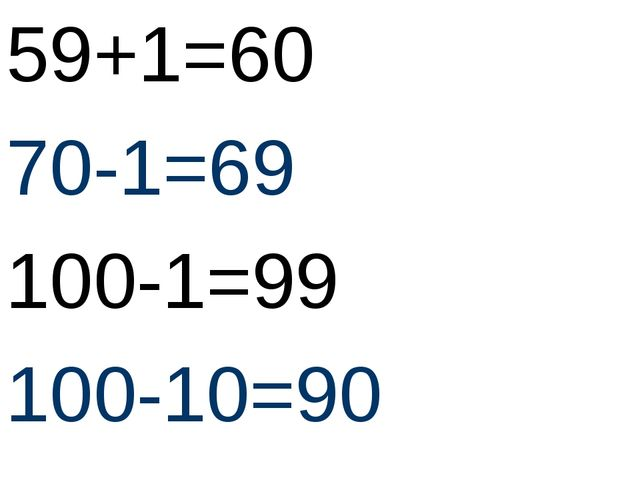 59+1=60 70-1=69 100-1=99 100-10=90