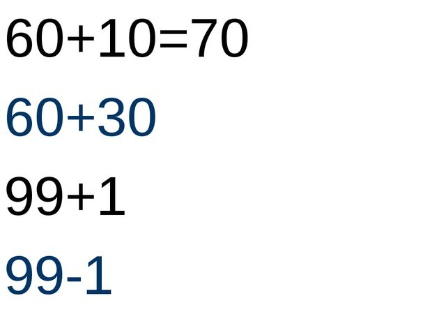 60+10=70 60+30 99+1 99-1