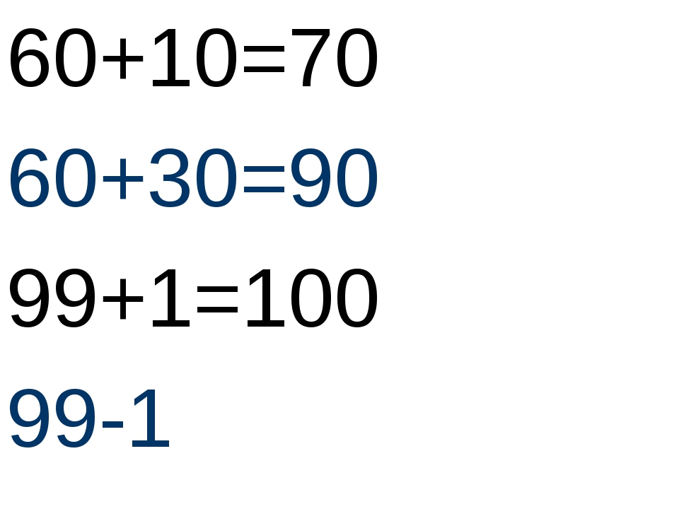 60+10=70 60+30=90 99+1=100 99-1