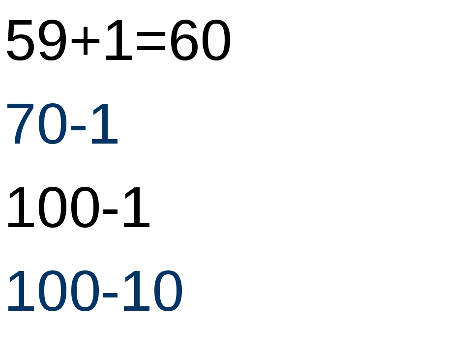59+1=60 70-1 100-1 100-10