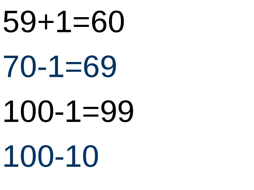 59+1=60 70-1=69 100-1=99 100-10