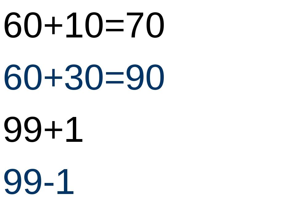 60+10=70 60+30=90 99+1 99-1