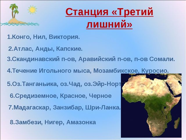 Станция «Третий лишний» 1.Конго, Нил, Виктория. 2.Атлас, Анды, Капские. 3.Ска...