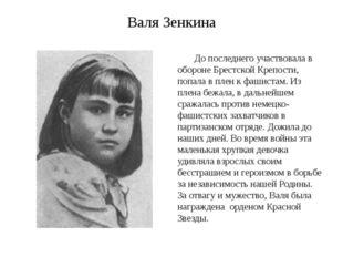 Валя Зенкина До последнего участвовала в обороне Брестской Крепости, попала в