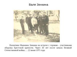 Валя Зенкина Валентина Ивановна Зенкина на встрече с героями - участниками об