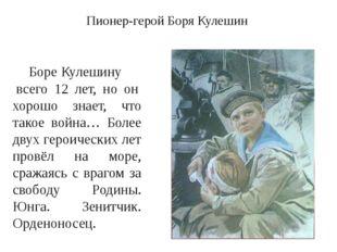 Пионер-герой Боря Кулешин Боре Кулешину всего 12 лет, но он хорошо знает, что