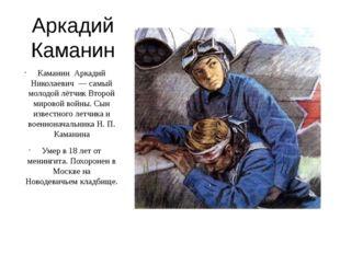 Аркадий Каманин Каманин Аркадий Николаевич — самый молодой лётчик Второй ми