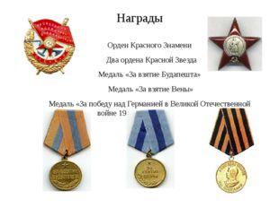 Награды Орден Красного Знамени Два ордена Красной Звезда