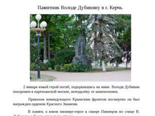 Памятник Володе Дубинину в г. Керчь 2 января юный герой погиб, подорвавшись н