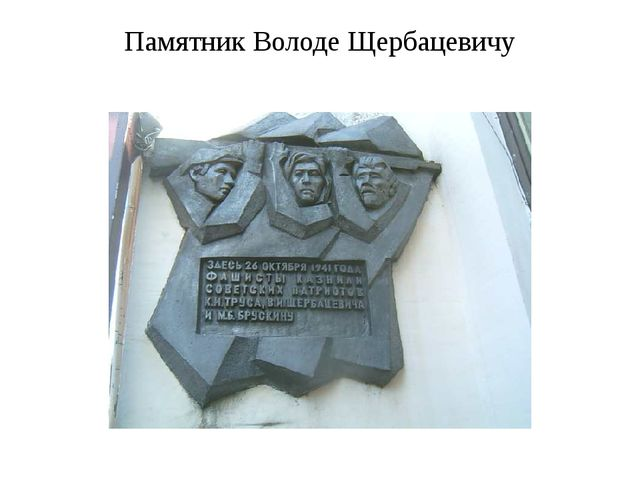 Памятник Володе Щербацевичу