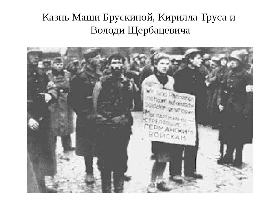 Казнь Маши Брускиной, Кирилла Труса и Володи Щербацевича