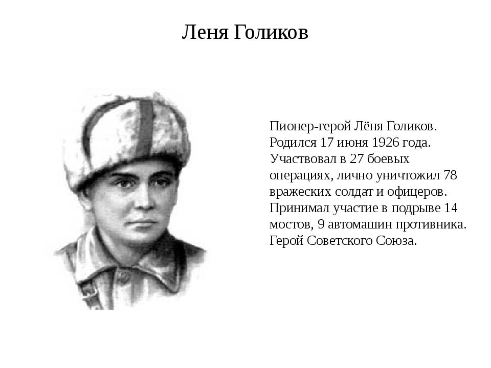 Леня Голиков Пионер-герой Лёня Голиков. Родился 17 июня 1926 года. Участвовал...