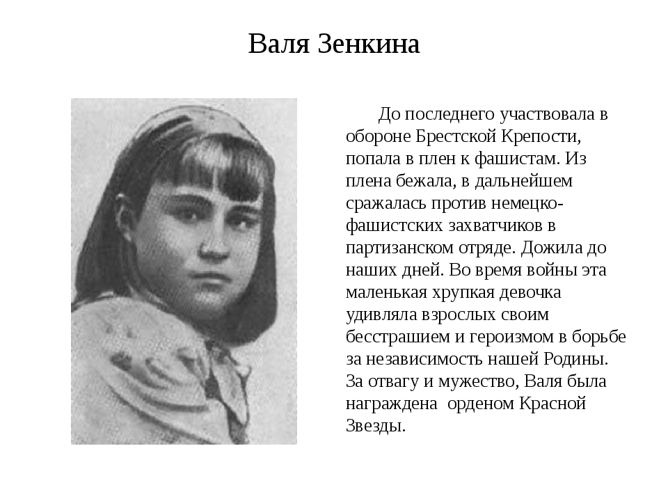 Валя Зенкина До последнего участвовала в обороне Брестской Крепости, попала в...