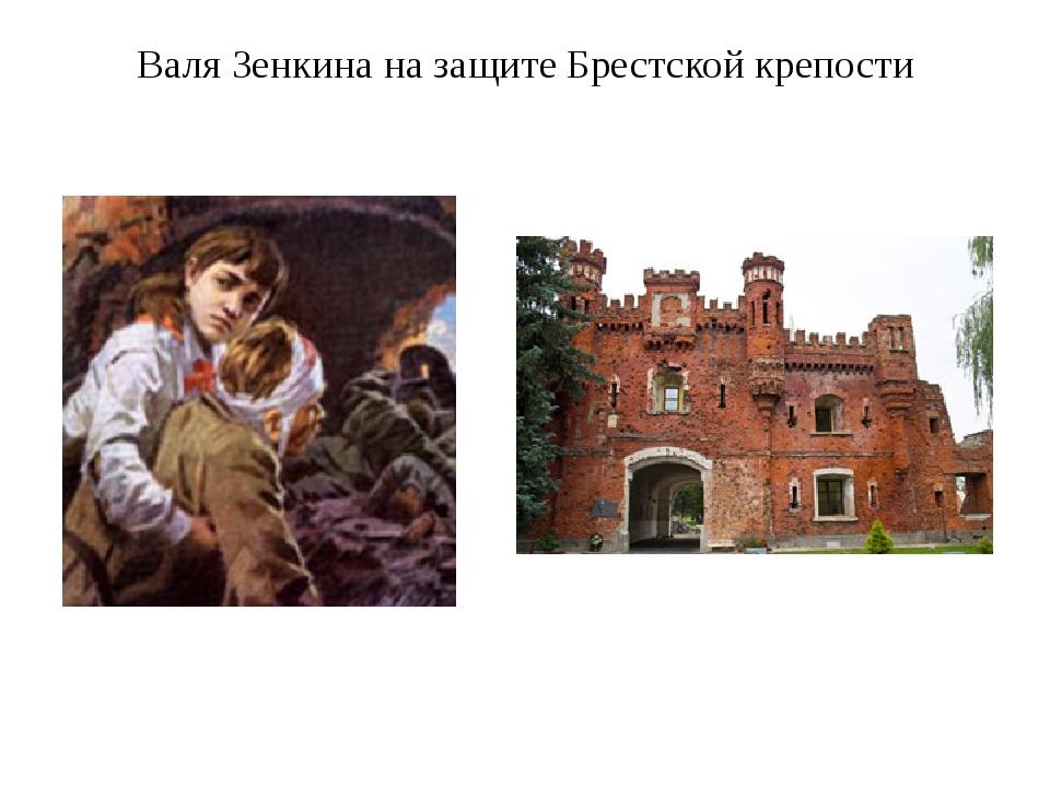 Валя Зенкина на защите Брестской крепости