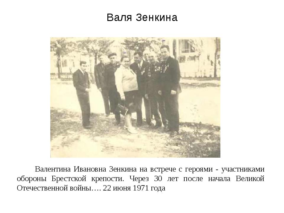 Валя Зенкина Валентина Ивановна Зенкина на встрече с героями - участниками об...