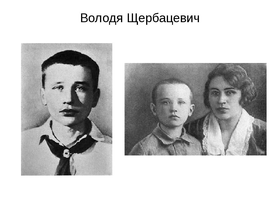 Володя Щербацевич