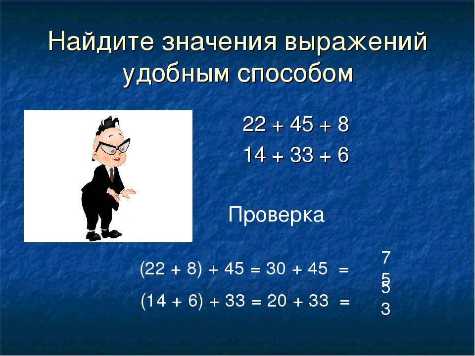 Найдите значения выражений удобным способом 22 + 45 + 8 14 + 33 + 6 Проверка...