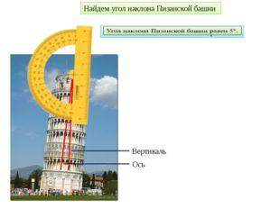 Найдем угол наклона Пизанской башни Ось Вертикаль