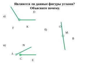 Являются ли данные фигуры углами? Объясните почему. а) б) в) D К F В O M А С