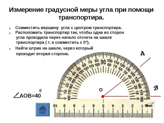 Измерение градусной меры угла при помощи транспортира. Совместить вершину уг...