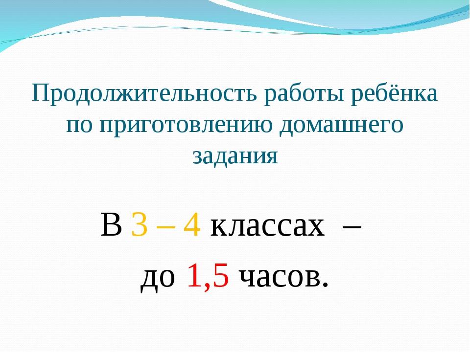 Продолжительность работы ребёнка по приготовлению домашнего задания В 3 – 4 к...
