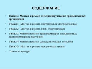 СОДЕРЖАНИЕ Раздел 3 Монтаж и ремонт электрооборудования промышленных организа