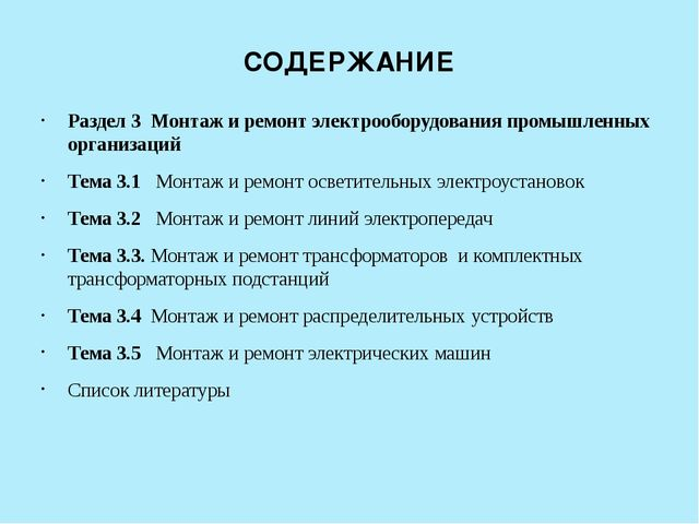 СОДЕРЖАНИЕ Раздел 3 Монтаж и ремонт электрооборудования промышленных организа...