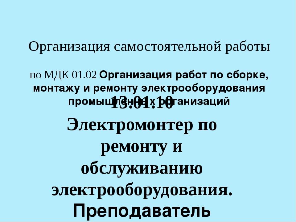 Организация самостоятельной работы по МДК 01.02 Организация работ по сборке,...