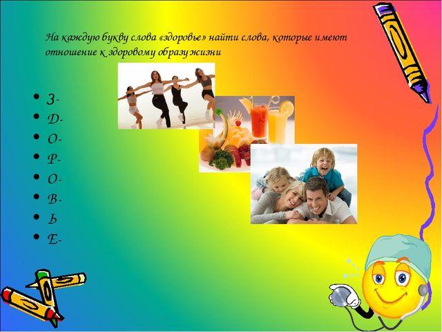 На каждую букву слова «здоровье» найти слова, которые имеют отношение к здоро...
