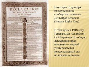 Ежегодно 10 декабря международное сообщество отмечает День прав человека (Hum
