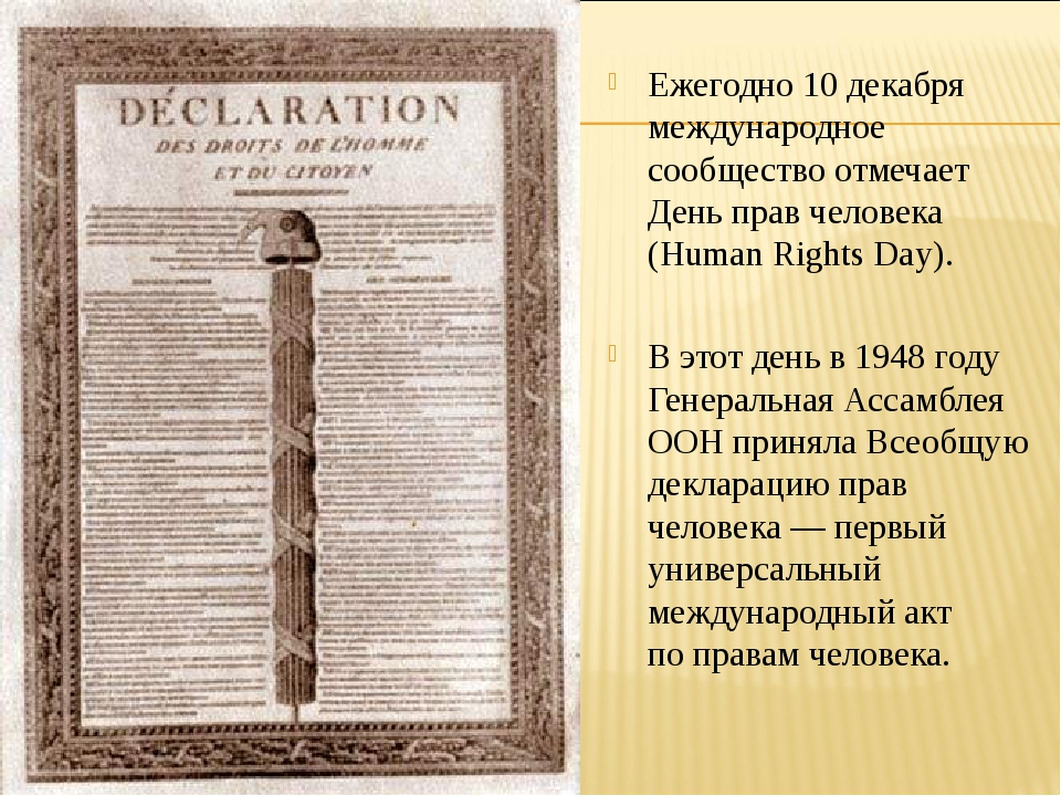 Ежегодно 10 декабря международное сообщество отмечает День прав человека (Hum...