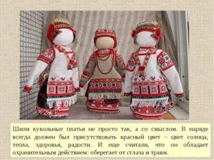 Шили кукольные платья не просто так, а со смыслом. В наряде всегда должен был