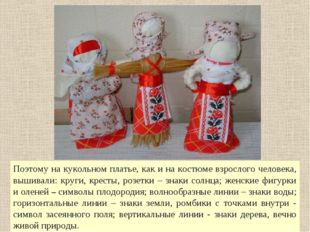 Поэтому на кукольном платье, как и на костюме взрослого человека, вышивали: к