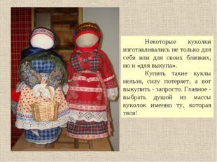 Некоторые куколки изготавливались не только для себя или для своих близких,