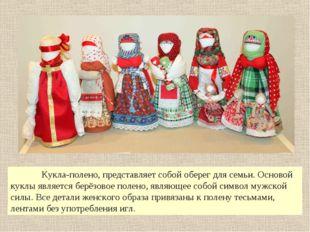 Кукла-полено, представляет собой оберег для семьи. Основой куклы является бе