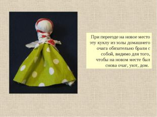 При переезде на новое место эту куклу из золы домашнего очага обязательно бра