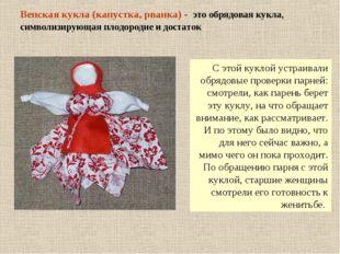 Вепская кукла (капустка, рванка) - это обрядовая кукла, символизирующая плодо