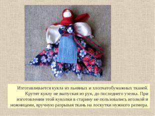 Изготавливается кукла из льняных и хлопчатобумажных тканей. Крутят куклу не в