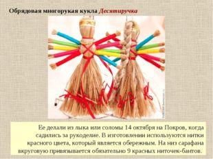 Обрядовая многорукая кукла Десятиручка Ее делали из лыка или соломы 14 октябр