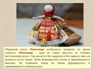 Обрядовая кукла Покосница изображала женщину во время сенокоса. Покосница – о