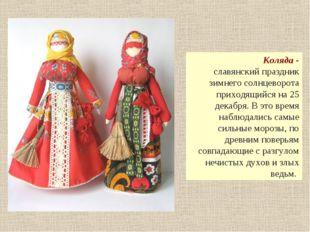 Коляда - славянский праздник зимнего солнцеворота приходящийся на 25 декабря