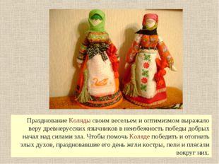 Празднование Коляды своим весельем и оптимизмом выражало веру древнерусских я