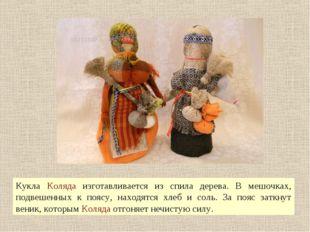 Кукла Коляда изготавливается из спила дерева. В мешочках, подвешенных к поясу