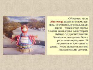 Обрядовую куклу Масленица делали из соломы или лыка, но обязательно использо