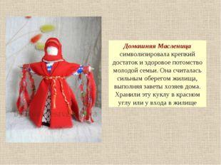 Домашняя Масленица символизировала крепкий достаток и здоровое потомство моло